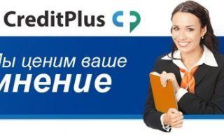 Creditplus: отзывы клиентов — должников