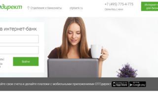 Credit.otpbank.ru: как узнать информация о моем кредите в отп банке
