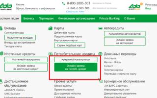 Кредитная карта ак бакс: условия и онлайн-заявка