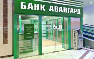 Банк авангард: потребительский кредит наличными физическим лицам