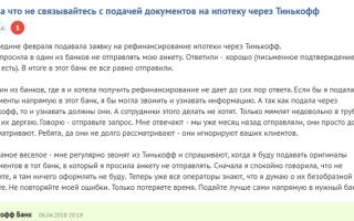 Тинькофф: ипотека, отзывы клиентов и условия кредитования