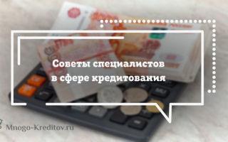 Займы в новосибирске до зарплаты онлайн на карту или наличными