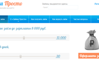 Займи просто: онлайн заявка на займ