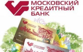 Мкб: потребительский кредит для физических лиц