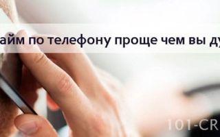 Оформить займ по телефону на карту: советы и рекомендации