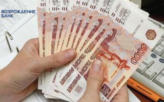 Потребительский кредит в банке возраждение: условия и способы оформления