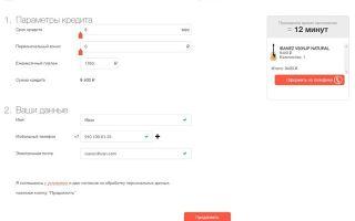 Альфа банк: рассчитать кредит онлайн