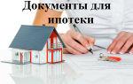 Втб 24 документы на кредит физическим лицам: полный список