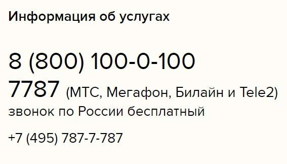Кредитный отдел Россельхозбанка: номер телефона