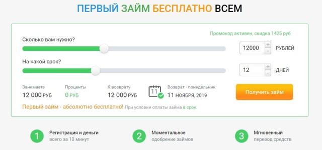 ekapusta: займ онлайн на карту в 2019 году, вход в личный кабинет и отзывы