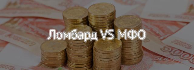 Срочно нужны деньги: где взять, условия МФО и ломбардов
