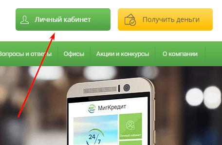 Деньги мигом: онлайн заявка на займ