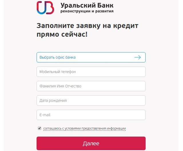 Уральский Банк Реконструкции и Развития онлайн заявка на кредит наличными