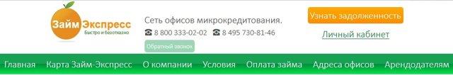 Займ экспресс: официальный сайт, личный кабинет и заявка онлайн