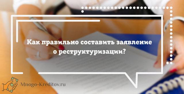 Реструктуризация кредита: как оформить, требования и необходимые документы