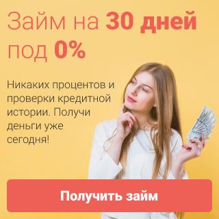 Быстрые займы в Омске с плохой кредитной историей
