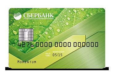 Сбербанк кредитная карта: как оформить онлайн заявку за 15 минут