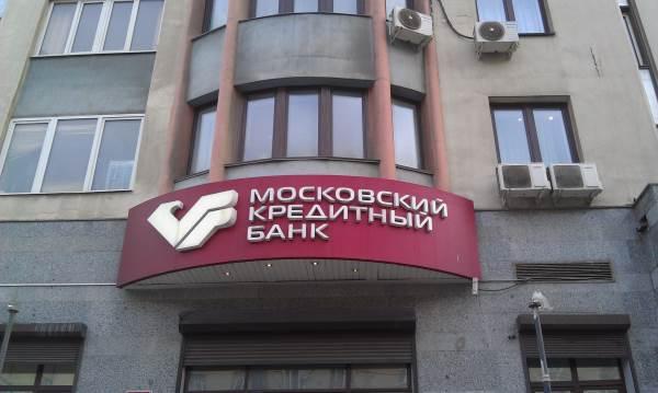 Онлайн заявка на кредит в МКБ Банке: условия и способы подачи