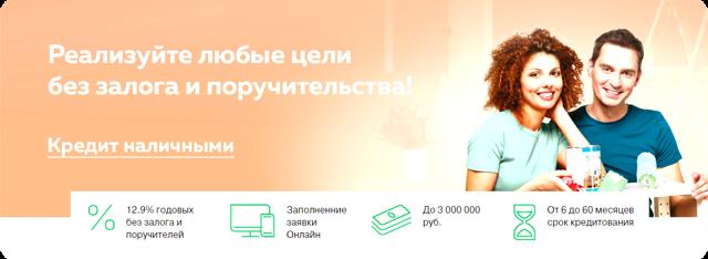 Связь Банк онлайн заявка на кредит: способы подачи и условия