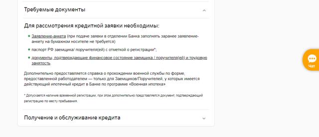 50000 рублей в кредит в Сбербанке без справок и поручителей