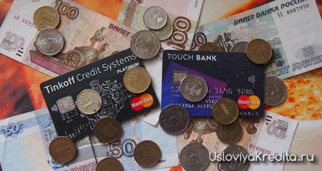 Взять кредит онлайн на карту без посещения банка