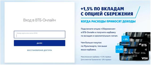 Овердрафт ВТБ 24 условия зарплатный клиент для юридических лиц