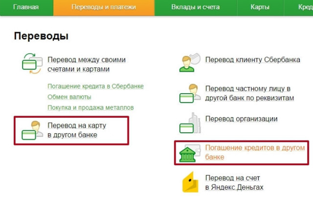 Как оплатить кредит Тинькофф: через интернет, банковской картой без комиссии