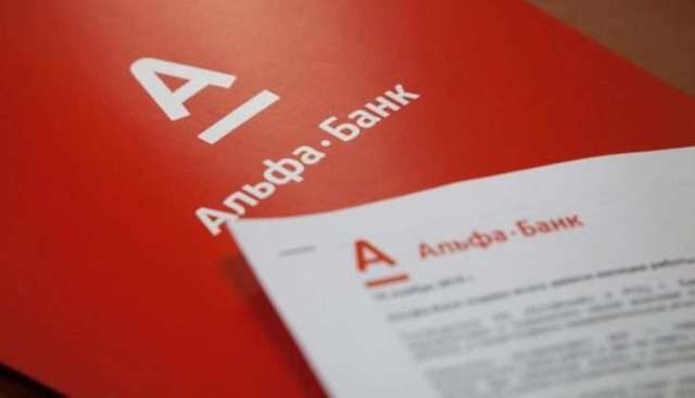 Кредит Альфа банк оплатить, все способы