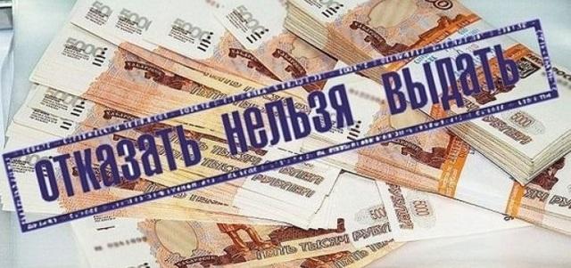 Почему банки отказывают в кредите: причины и особенности