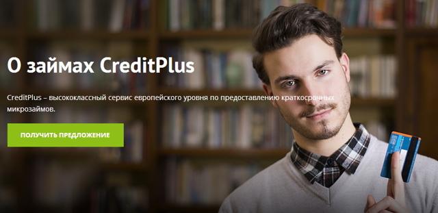 Плюс кредит: займы на официальном сайте