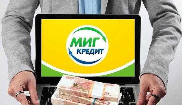 Досрочное погашение Миг Кредит: все особенности