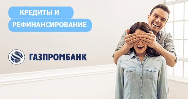 Потребительский кредит в Газпромбанке физическим лицам: условия и способы подачи заявки