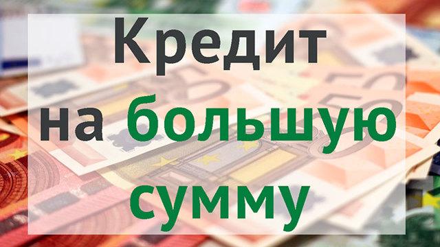 Первый кредит: на какую сумму можно взять, требования и необходимые документы