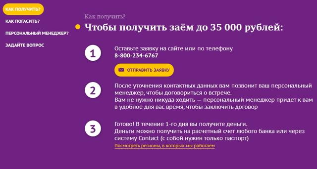 Лига денег: онлайн заявка на займ