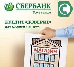 Кредит Сбербанка в Казахстане: условия, проценты, онлайн заявка