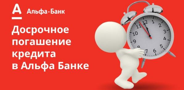 Альфа банк Мои кредиты: приложение для управления финансами