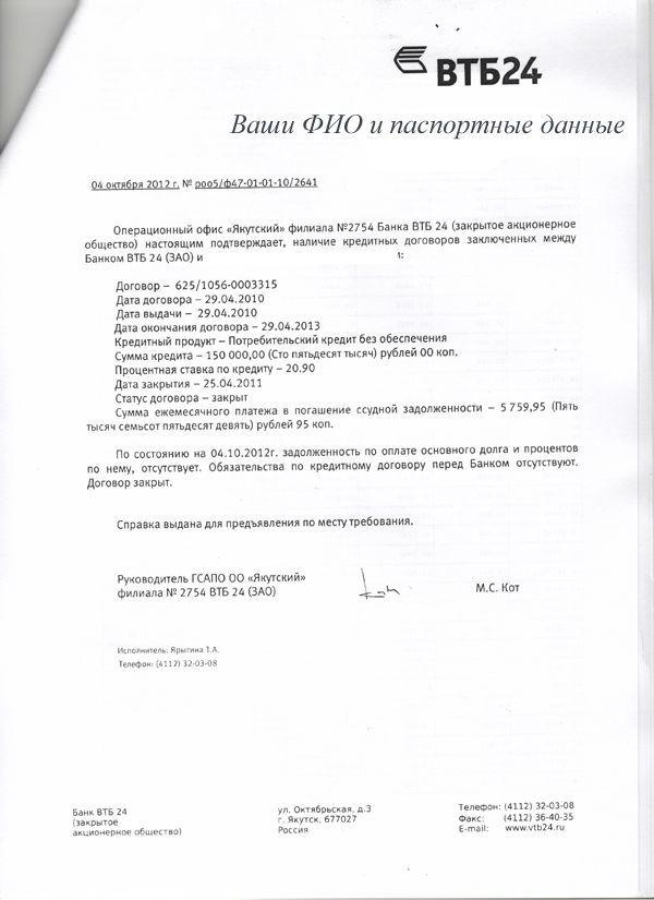 Досрочное погашение кредита Россельхозбанка: описание, заявление