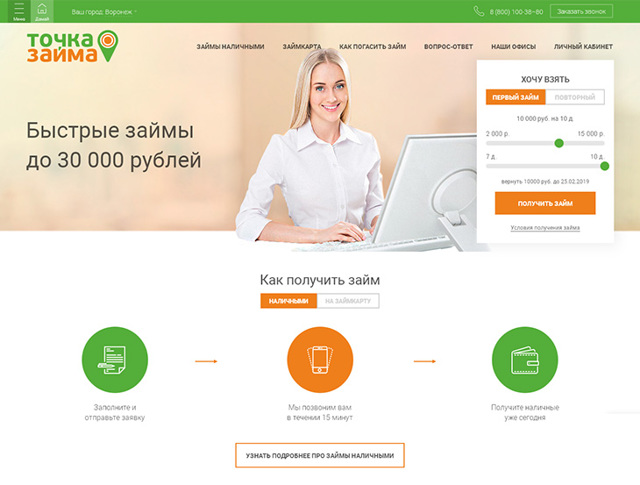 Точка займа: официальный сайт, отзывы и личный кабинет