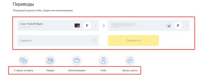 Тинькофф банк: оплатить кредит онлайн с карты на карту и оплата через интернет