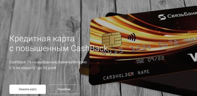 Связь банк кредитные карты: условия кредитования