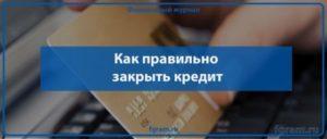 Как закрыть кредит: советы, правила и основные особенности процедуры