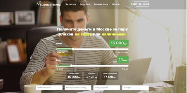 Заем.ру: отзывы, условия оформления займа