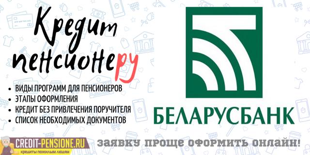Потребительский кредит в Беларусбанке для пенсионеров