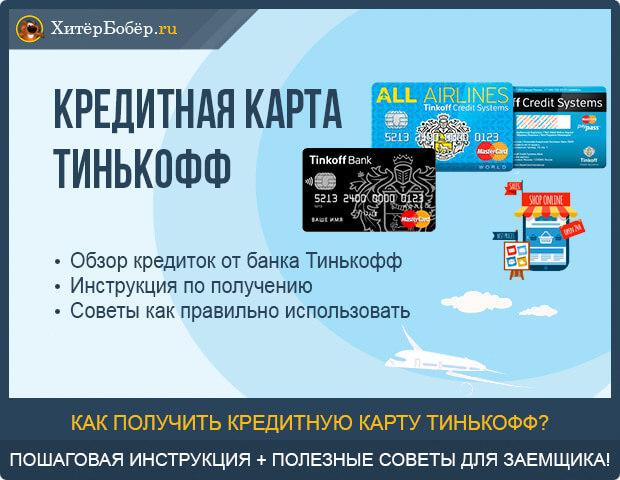 Кредитная карта Тинькофф: отзывы о том, стоит ли открывать