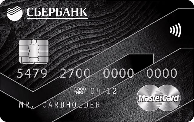 Премиальная кредитная карта: условия, особенности