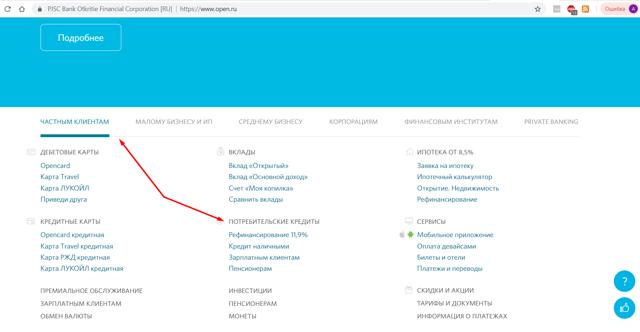 Взять кредит в Ханты Мансийском Банке: как подать онлайн заявку, условия