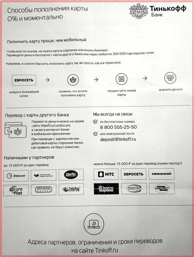 Погашение кредита Тинькофф: как пополнить кредитную карту через интернет без комиссии