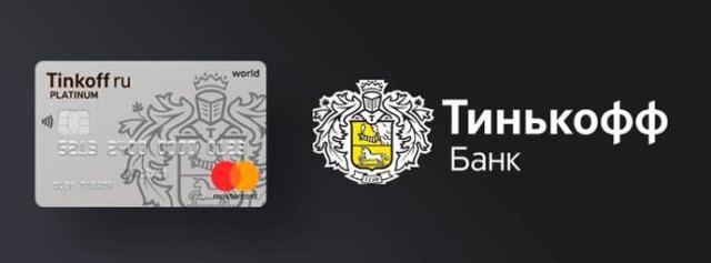 Кредитная карта Тинькофф: условия, проценты и правила оформления
