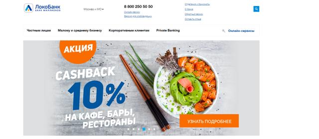 ЛокоБанк: отзывы клиентов по кредитам