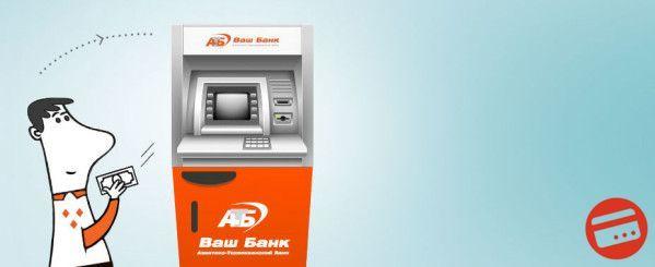 Онлайн заявка на кредит в АТБ Банке: условия и способы подачи